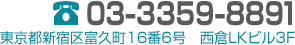 TEL.03-3359-8891,東京都新宿区富久町16番6号 西倉LKビル3F